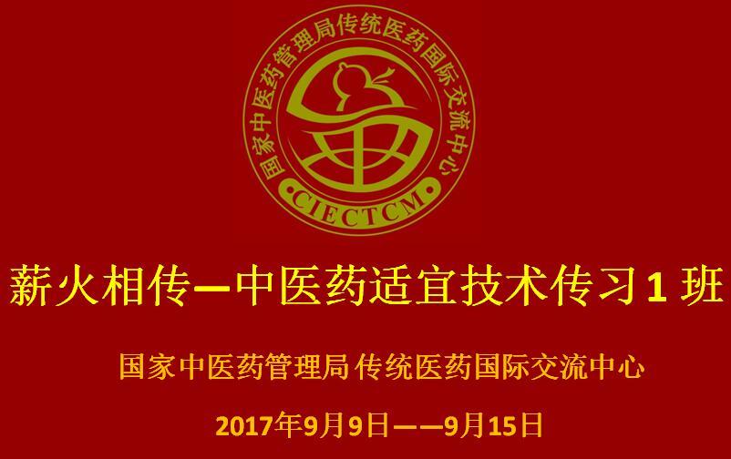 """""""薪火相传-中医药适宜技术传习1班""""开班啦"""