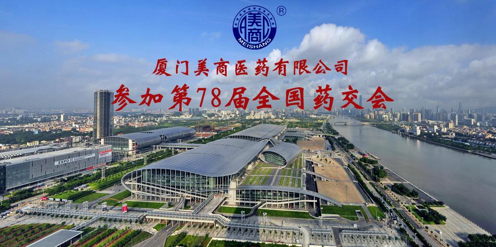 厦门美商医药亮相第78届全国药交会,多款核心产品受到热捧!
