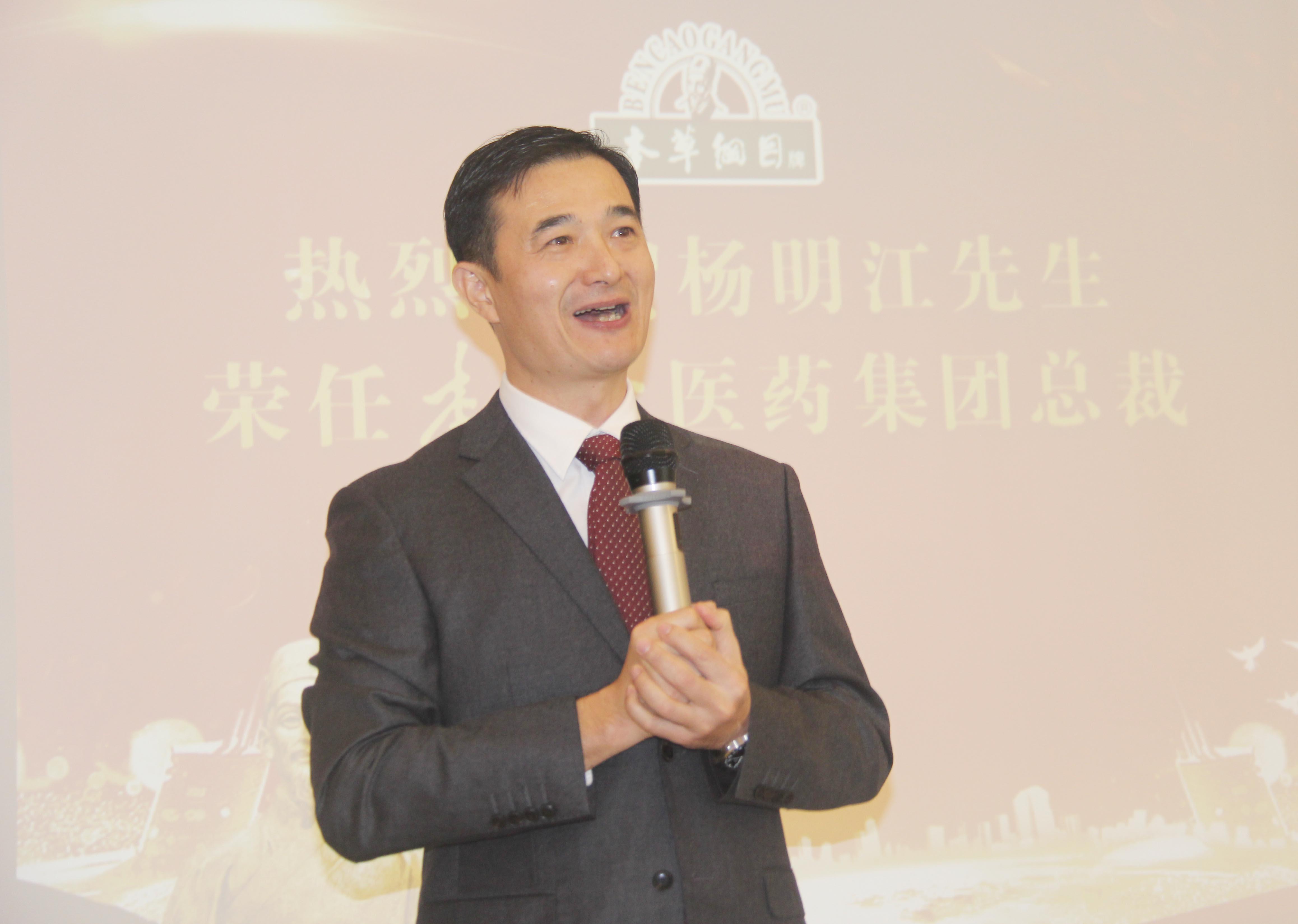 【重磅】杨明江接任李时珍医药集团总裁,交棒仪式在厦举行!