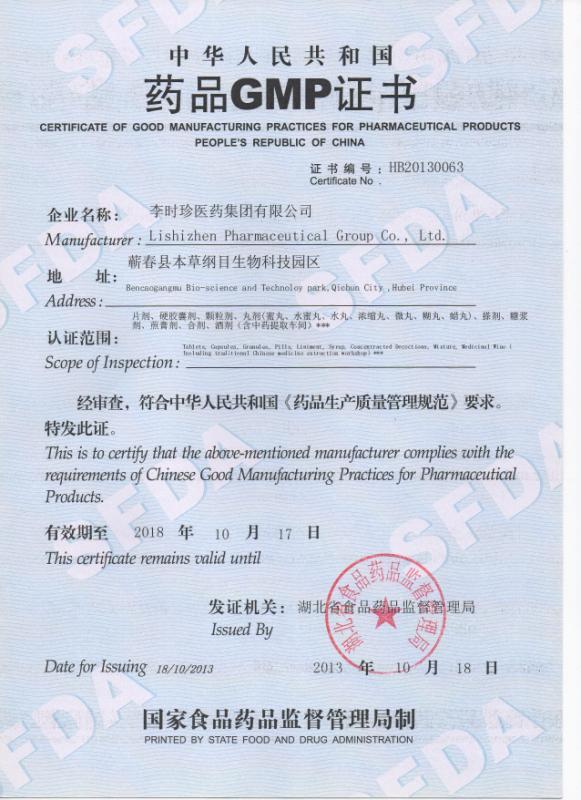 喜讯 | 李时珍医药集团蕲春工厂一期顺利通过GMP认证现场检查