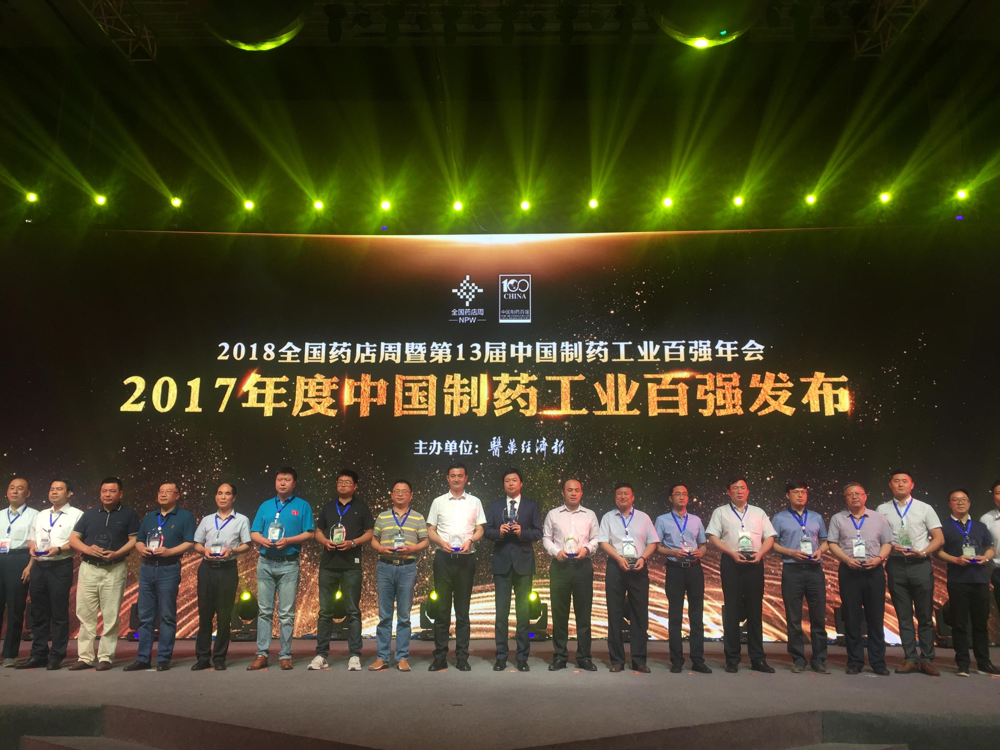 【重磅榜单】跃升至42名!李时珍医药集团再次荣膺中国制药工业百强