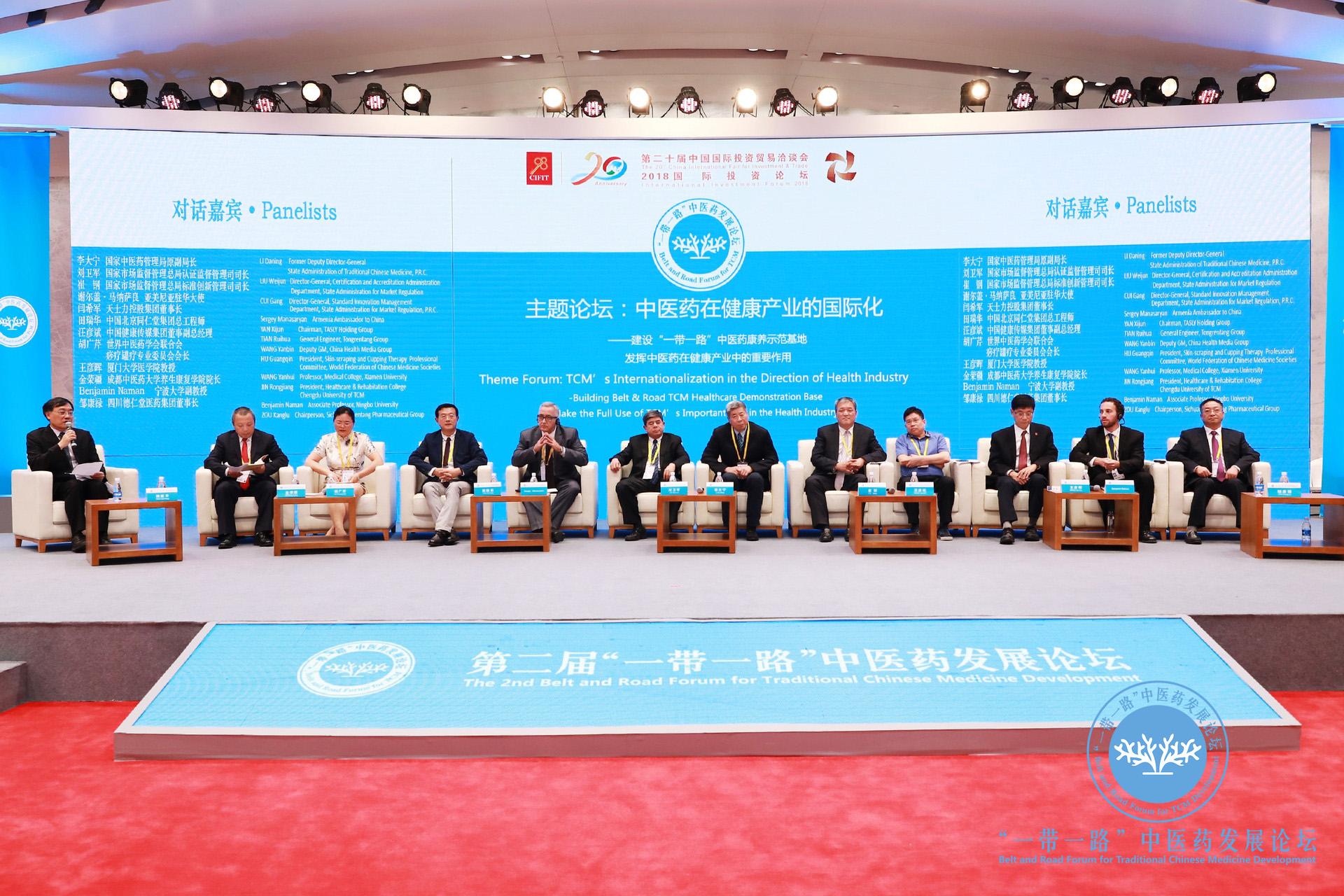 """利记sbobet集团联合承办的第二届""""一带一路""""中医药发展论坛隆重举行"""