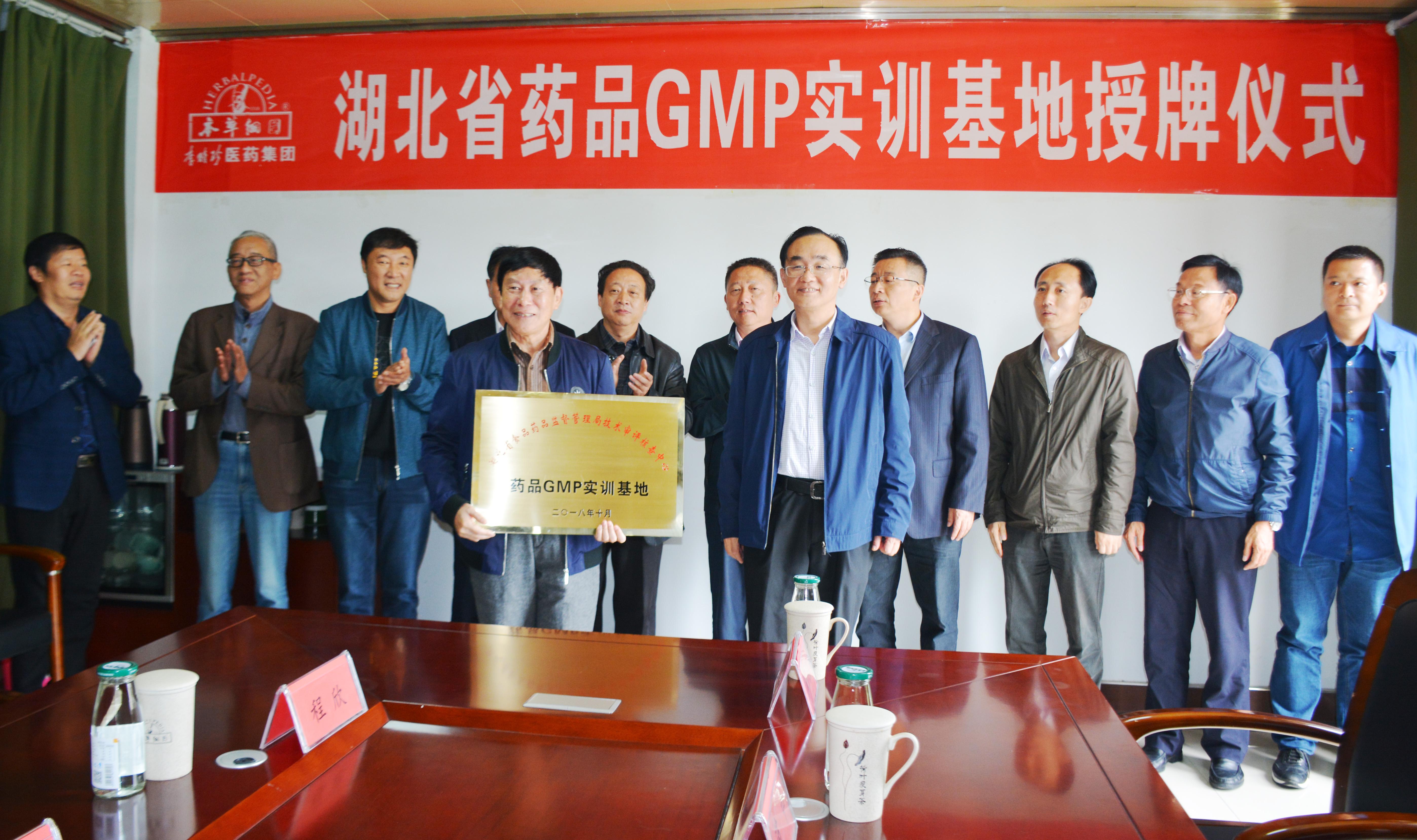 喜讯丨集团蕲春工厂成为药品GMP检查员实训基地